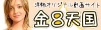 高画質オリジナル金髪動画サイト