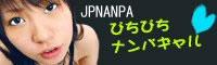 JPNANPAぴちぴちナンパギャル